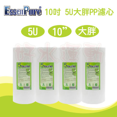 水蘋果居家淨水~快速到貨~EssenPure高品質10英吋大胖5微米PP濾心(4支組)