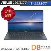 ASUS UX425EA-0122G1135G7 14吋 i5-1135G7 FHD 綠松灰筆電(六期零利率)
