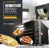 馬卡龍蛋糕面包大型披薩電烤箱商用烘焙烤箱熱風烤箱熱風爐QM   良品鋪子