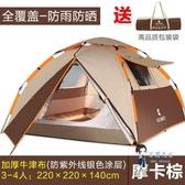 戶外帳篷 全自動速開帳篷戶外防暴雨加厚雙層3-4人野營2人防雨露營野外賬蓬T 2色