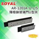 高雄/台南/屏東門禁 SOYAL AR-1201A-U-L AR-1201A-U-S 陽極鎖 玻璃門 U型夾