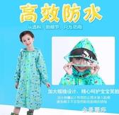 兒童雨衣男女童幼兒園小學生寶寶帶書包位卡通雨衣 金曼麗莎