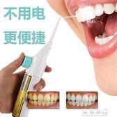 沖牙器 便攜式沖牙器潔牙器PowerFloss手動式水牙線不用電清潔口腔 可可鞋櫃