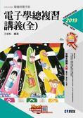 升科大四技-電子學總複習講義(全)(2019最新版)(附解答本)