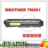 USAINK☆BROTHER TN261/  TN-265 / TN265 黃色相容碳粉匣  適用:HL-3150CDN/HL-3170CDW/MFC-9140CDN/MFC-9330CDW/TN-261