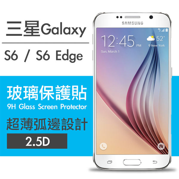 【00366】 [Samsung Galaxy S6 ] 9H鋼化玻璃保護貼 弧邊透明設計 0.26mm 2.5D