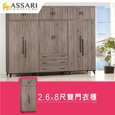 ASSARI-麥汀娜2.6X8尺雙門衣櫃(81x60x248cm)