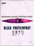 博民逛二手書《Ulead PhotoImpact 10 造像手印(附1CD)》