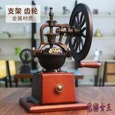 復古咖啡豆研磨機 手搖磨豆機手動咖啡磨粉器 家用手工鑄鐵大轉輪 aj8858【花貓女王】