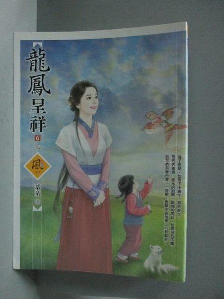 【書寶二手書T6/言情小說_OHM】龍鳳呈祥 6 完_慕童