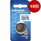 全館免運費【電池天地】 手錶電池 鈕扣電池 水銀電池 RENATA CR2477N 10顆