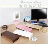 電腦螢幕架液晶電腦顯示器雙層桌面增高托架底座支架鍵盤置物收納木架子YYP 麥琪精品屋