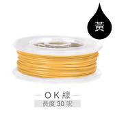 『堃喬』30AWG 30FT / 9米 鍍銀單芯線 / OK線 最高耐溫105℃ 黃色『堃邑Oget』