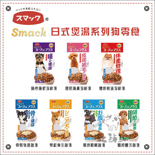SMACK狗零食[日式煲湯系列,7種口味]