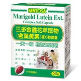 三多金盞花葉黃素複方軟膠囊50粒【康是美】
