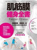 (二手書)肌筋膜健身全書