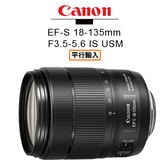 送保護鏡清潔組 3C LiFe CANON EF-S 18-135mm F3.5-5.6 IS USM 全新拆鏡 平行輸入 店家保固一年