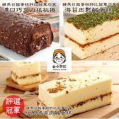 【台中郭記】蘋果評選第一名鹹蛋糕任選(海苔肉鬆,紅蔥頭滷肉,巧克力核桃)1入
