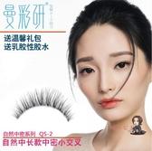 假睫毛 女自然濃密素顏仿真可撐雙眼皮網紅超自然假睫毛