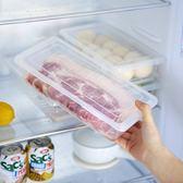 透明長方形保鮮盒魚盒塑料密封罐冰箱食品收納盒冷凍藏密封保鮮盒