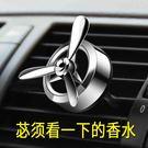 空軍二號三號汽車香水擺件空調口出風口小風扇車載車內裝飾用一號