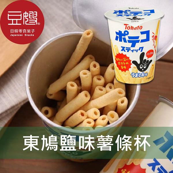 【豆嫂】日本零食 東鳩 TOHATO 鹽味薯條杯(40g)
