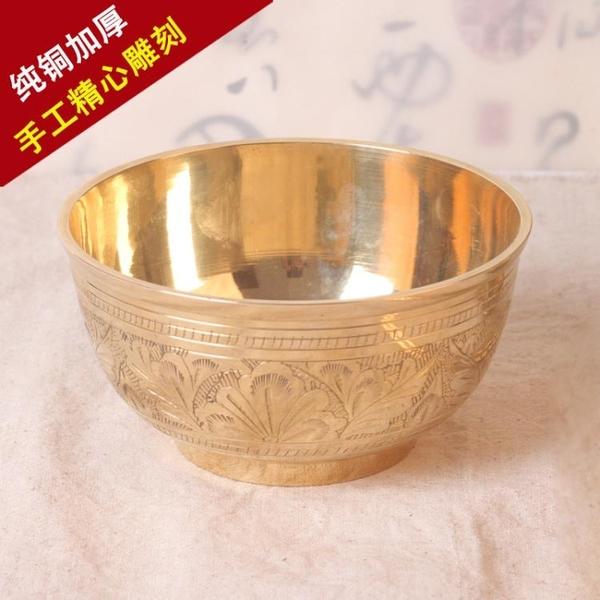 銅碗6英寸創意米飯碗印度進口純銅碗家用餐具套裝大號銅面碗15cm1入