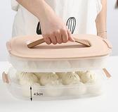 餃子盒 冰箱速凍餃子盒分格裝餃子多層保鮮冷凍收納盒食品級雞蛋盒托盤【快速出貨八折搶購】