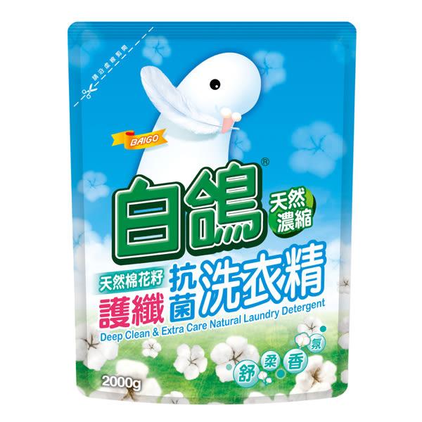 【白鴿】護纖抗菌洗衣精補充包(舒柔香氛) 2000g