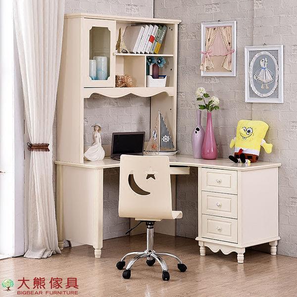 【大熊傢俱】杏之韓 HE302 韓式 轉角書桌 電腦桌 兒童書桌 書桌 鄉村田園風 辦公桌 組合桌