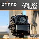 【現貨】Brinno ATH1000 防水盒 適用 TLC2000 TLC2020 ATH-1000 另 ATH2000