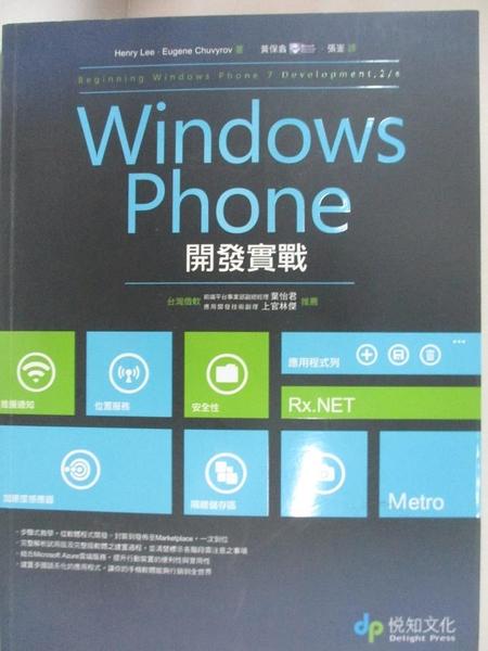 【書寶二手書T9/電腦_J11】Windows Phone 開發實戰_原價680_Henry Lee