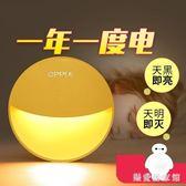 小夜燈led插電光控感應創意夢幻迷你臥室節能嬰兒喂奶床頭燈LZ2940【樂愛居家館】