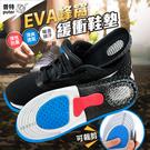 普特車旅精品【OE0435】EVA減震緩壓運動鞋墊 蜂窩矽膠氣墊式鞋墊 透氣排