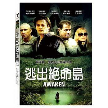 逃出絕命島 DVD Awaken (購潮8)