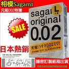 相模Sagami 元祖002 特薄L加大...