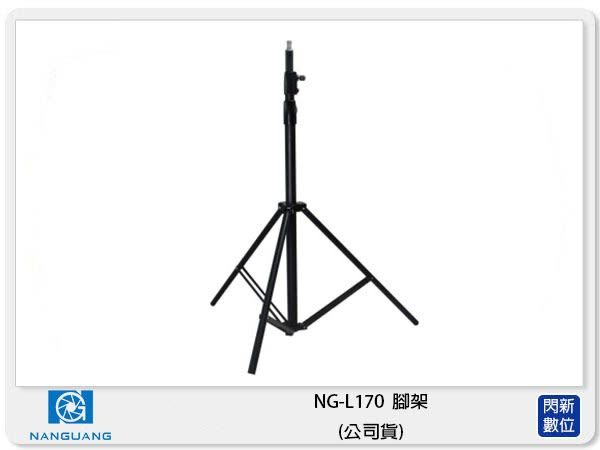 NANGUANG 南冠 NG-L170 腳架 燈架