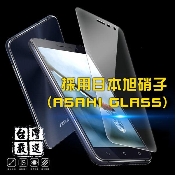 ASUS Zenfone 3 5.5吋 (ZE552KL) 超硬9H鋼化玻璃保護貼