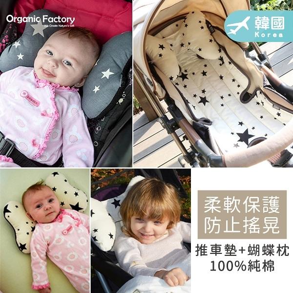 【MU0090】ORGANIC FACTORY推車墊+蝴蝶枕頭