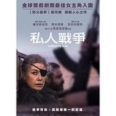 私人戰爭 DVD