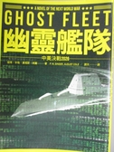 【書寶二手書T6/一般小說_GEW】幽靈艦隊_彼得‧辛格