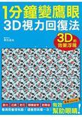 1分鐘變鷹眼 3D立體視力回復法:最有趣的視力訓練法!散光、近視、老花、眼睛疲勞