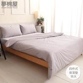 SGS專業級認證抗菌高透氣防水保潔墊-特大雙人床包四件組-灰色 / 夢棉屋