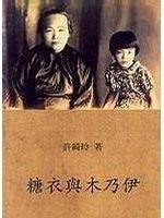 二手書博民逛書店 《糖衣與木乃伊》 R2Y ISBN:9579754535│許綺玲