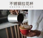拉花缸不銹鋼咖啡拉花杯 咖啡機配套奶泡杯 花式尖嘴杯 極客玩家