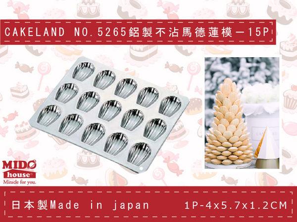 日本CAKELAND NO.5265鋁製不沾瑪德蓮蛋糕模-15P《Mstore》