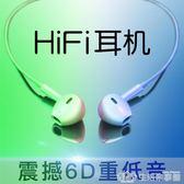 Eimicke耳機原裝適用oppo通用R15 R11入耳式R9s蘋果iPhone男女生 生活樂事館
