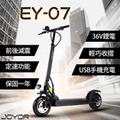 【JOYOR】 EY-7 48V鋰電 定...