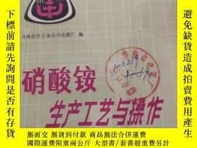 二手書博民逛書店罕見硝酸銨生產工藝與操作Y255045