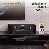 【結帳再折+24期0利率】Marantz 馬蘭士 SR6015 AV環繞擴大機 9.1ch 8K 60p HEOS 台灣公司貨